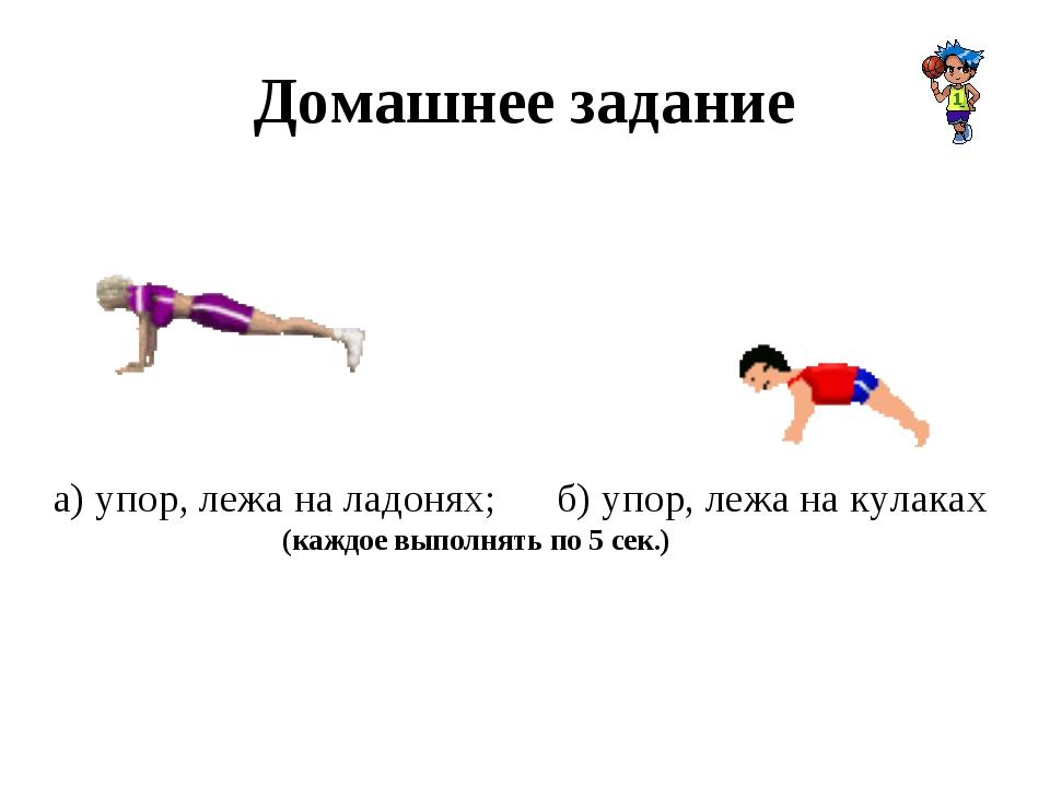 Домашнее задание а) упор, лежа на ладонях; б) упор, лежа на кулаках (каждое в...
