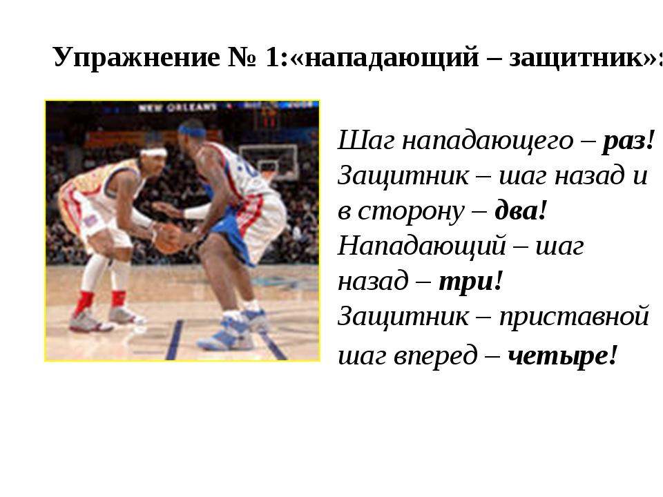 Упражнение № 1:«нападающий – защитник»: Шаг нападающего – раз! Защитник – шаг...