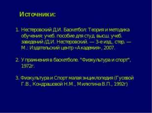 Нестеровский Д.И. Баскетбол: Теория и методика обучения: учеб. пособие для с