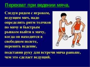 Следуя рядом с игроком, ведущим мяч, надо определить ритм толчков по мячу и б