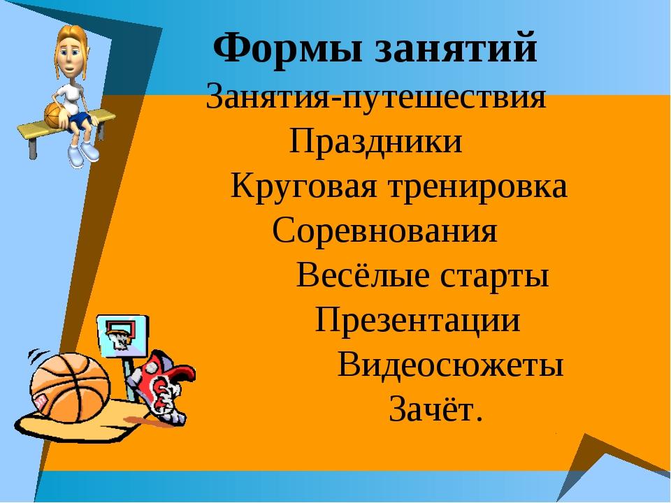 Формы занятий Занятия-путешествия Праздники Круговая тренировка Соревнования...