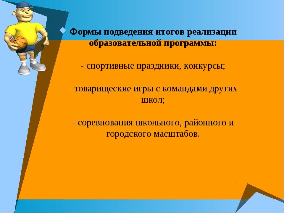 Формы подведения итогов реализации образовательной программы: - спортивные пр...