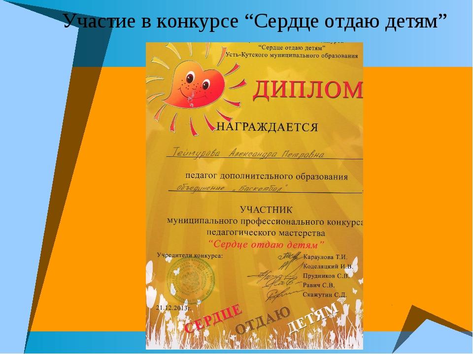 """Участие в конкурсе """"Сердце отдаю детям"""""""