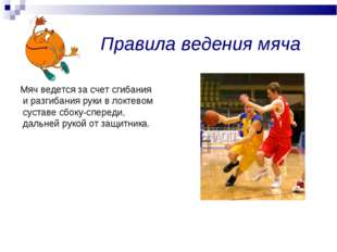 Правила ведения мяча Мяч ведется за счет сгибания и разгибания руки в локтев