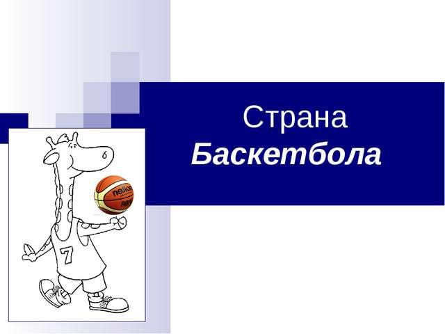 Страна Баскетбола