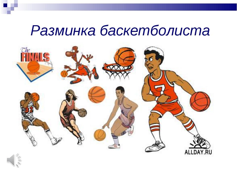 Разминка баскетболиста