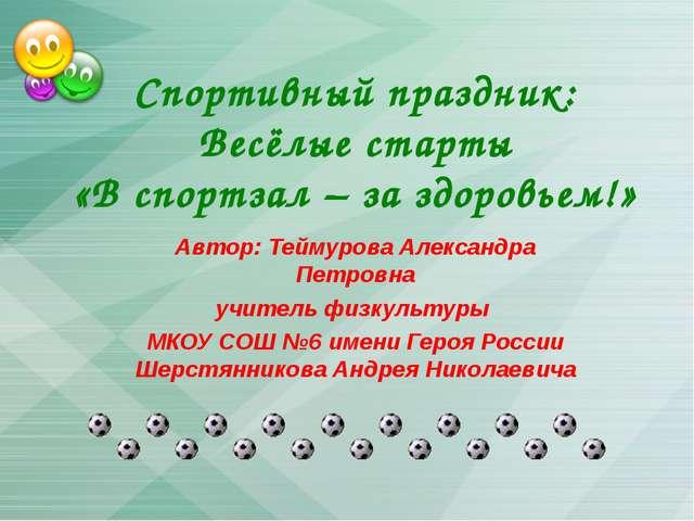 Спортивный праздник: Весёлые старты «В спортзал – за здоровьем!» Автор: Тейму...