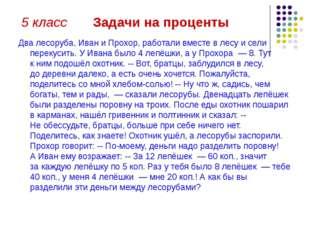5 класс Задачи на проценты Два лесоруба, Иван иПрохор, работали вместе влес