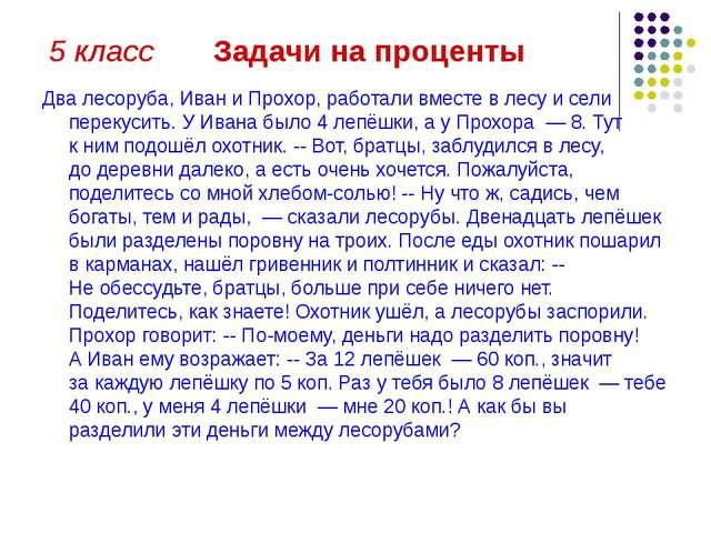5 класс Задачи на проценты Два лесоруба, Иван иПрохор, работали вместе влес...