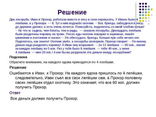 Решение Два лесоруба, Иван иПрохор, работали вместе влесу исели перекусить...