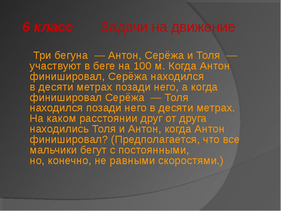 6 класс Задачи на движение Три бегуна— Антон, Серёжа иТоля— участвуют в...