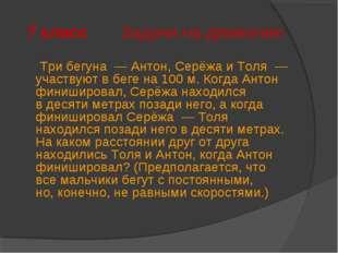 7 класс Задачи на движение Три бегуна— Антон, Серёжа иТоля— участвуют в