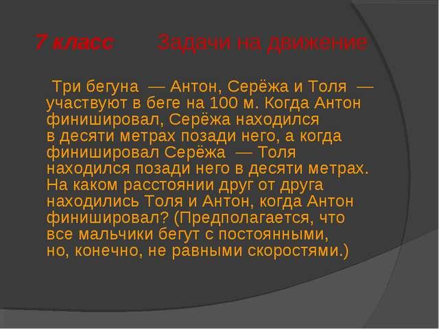 7 класс Задачи на движение Три бегуна— Антон, Серёжа иТоля— участвуют в...