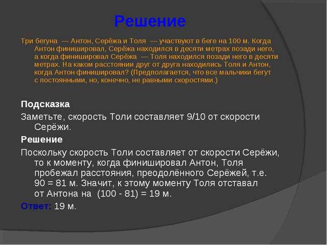 Решение Три бегуна— Антон, Серёжа иТоля— участвуют вбеге на100м. Когд...