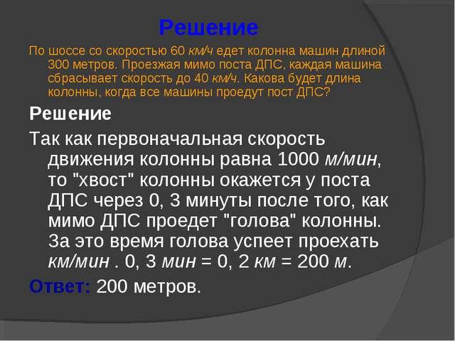 Решение Пошоссе со скоростью 60км/ч едет колонна машин длиной 300 метров. П...