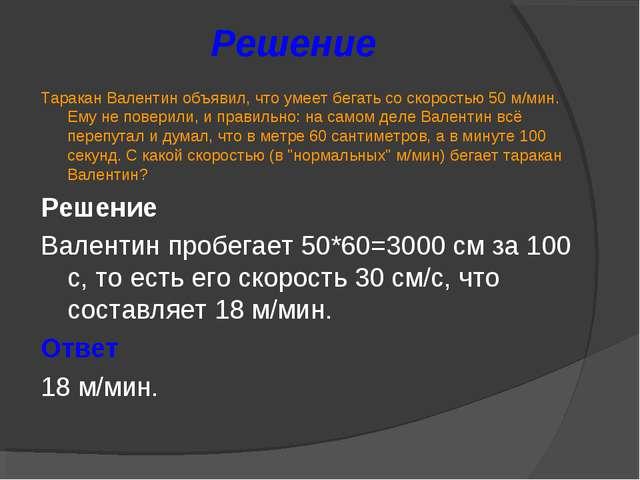 Решение Таракан Валентин объявил, что умеет бегать со скоростью 50 м/мин. Ему...