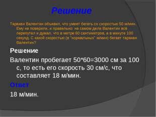 Решение Таракан Валентин объявил, что умеет бегать со скоростью 50 м/мин. Ему