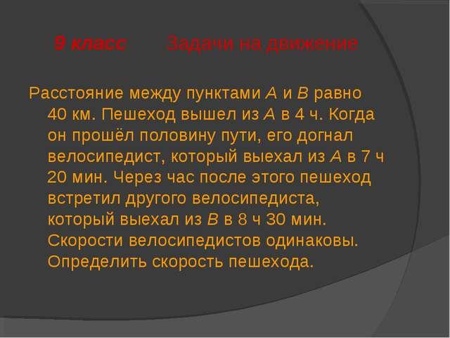 9 класс Задачи на движение Расстояние между пунктами A и B равно 40 км. Пешех...