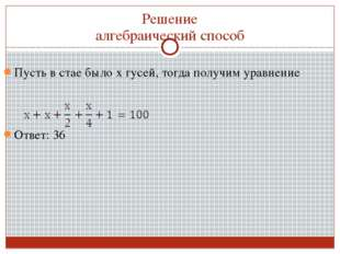 Решение алгебраический способ Пусть в стае было х гусей, тогда получим уравне
