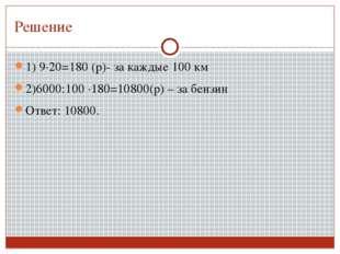 Решение 1) 9∙20=180 (р)- за каждые 100 км 2)6000:100 ∙180=10800(р) – за бензи