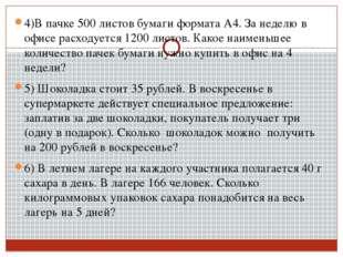 4)В пачке 500 листов бумаги формата А4. За неделю в офисе расходуется 1200 ли