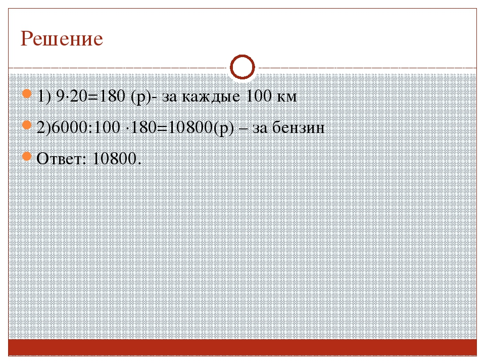 Решение 1) 9∙20=180 (р)- за каждые 100 км 2)6000:100 ∙180=10800(р) – за бензи...
