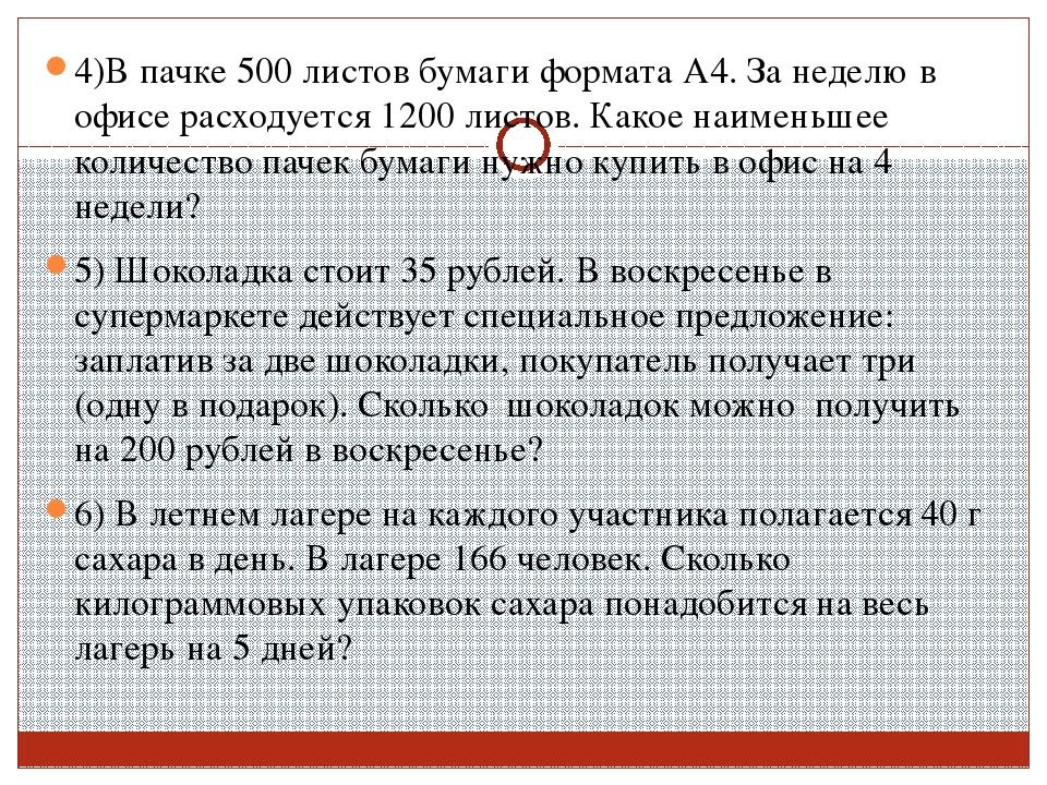 4)В пачке 500 листов бумаги формата А4. За неделю в офисе расходуется 1200 ли...