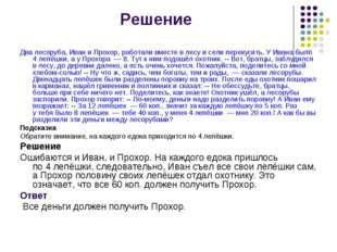 Решение Два лесоруба, Иван иПрохор, работали вместе влесу исели перекусить