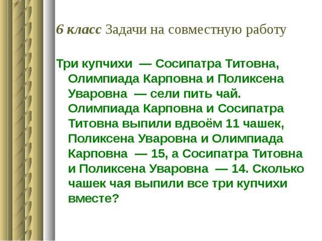 6 класс Задачи на совместную работу Три купчихи— Сосипатра Титовна, Олимпиа...