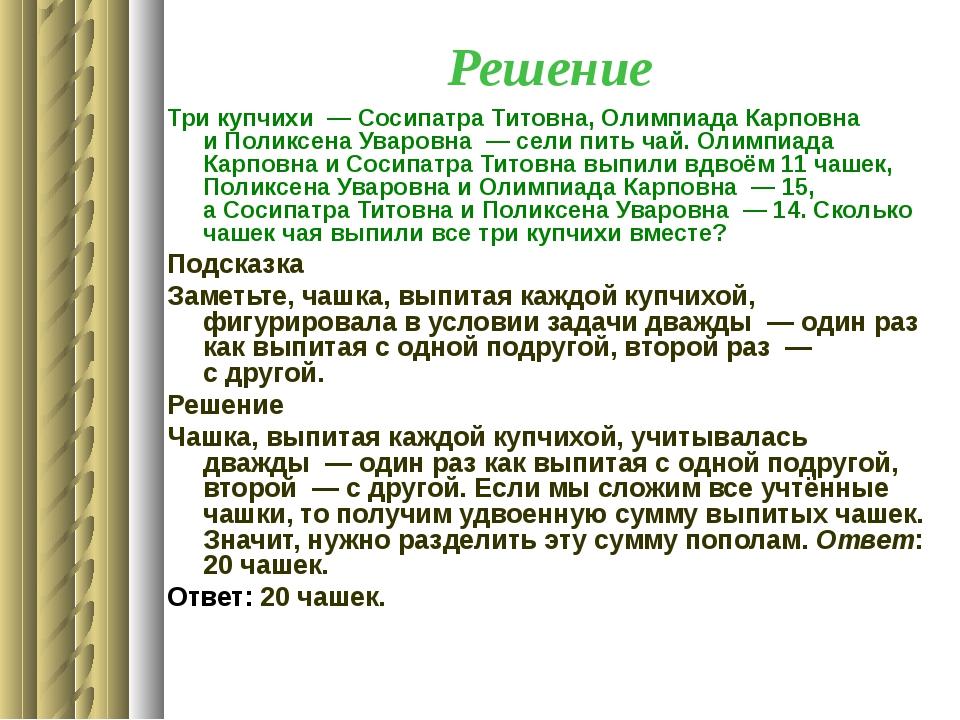 Решение Три купчихи— Сосипатра Титовна, Олимпиада Карповна иПоликсена Увар...