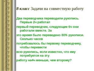8 класс Задачи на совместную работу Два переводчика переводили рукопись. Перв