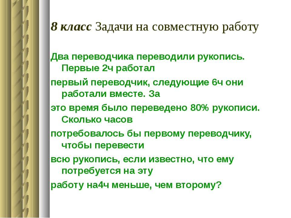 8 класс Задачи на совместную работу Два переводчика переводили рукопись. Перв...