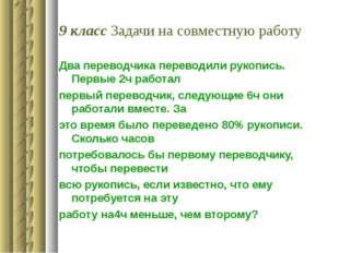 9 класс Задачи на совместную работу Два переводчика переводили рукопись. Перв