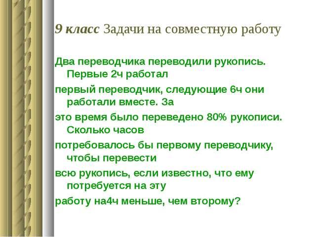 9 класс Задачи на совместную работу Два переводчика переводили рукопись. Перв...