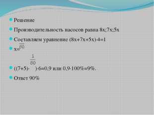 Решение Производительность насосов равна 8х;7х;5х Составляем уравнение (8х+7х