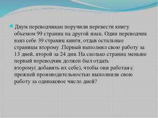Двум переводчикам поручили перевести книгу объемом 99 страниц на другой язык.