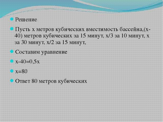 Решение Пусть х метров кубических вместимость бассейна,(х-40) метров кубическ...