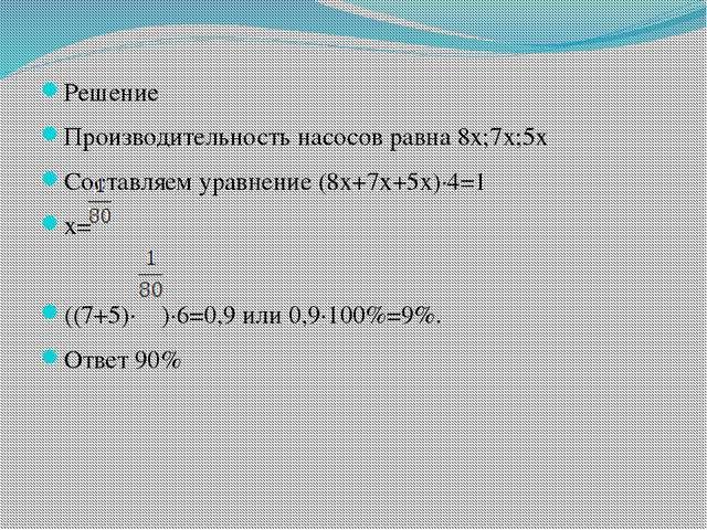Решение Производительность насосов равна 8х;7х;5х Составляем уравнение (8х+7х...