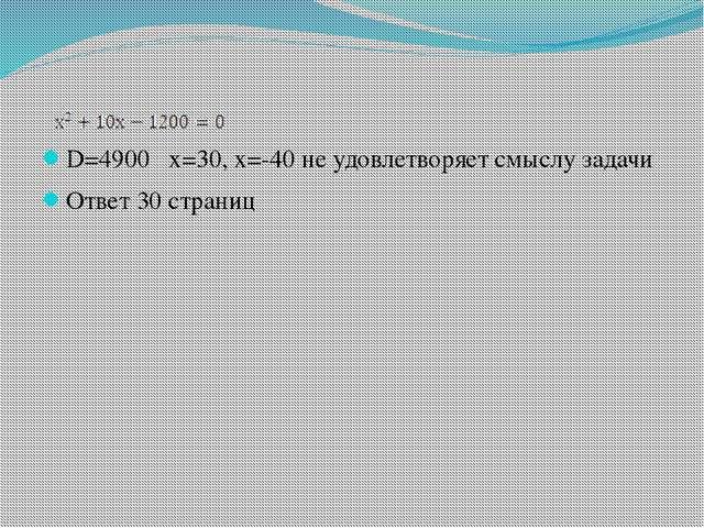 D=4900 х=30, х=-40 не удовлетворяет смыслу задачи Ответ 30 страниц