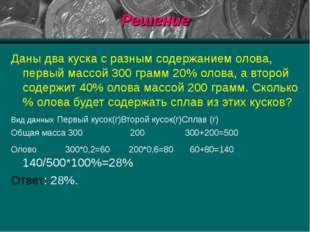 Решение Даны два куска с разным содержанием олова, первый массой 300 грамм 20