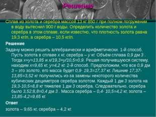 Решение Сплав из золота и серебра массой 13 кг 850 г при полном погружении в