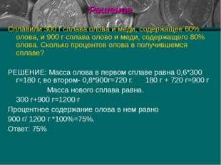 Решение Сплавили 300 г сплава олова и меди, содержащее 60% олова, и 900 г спл