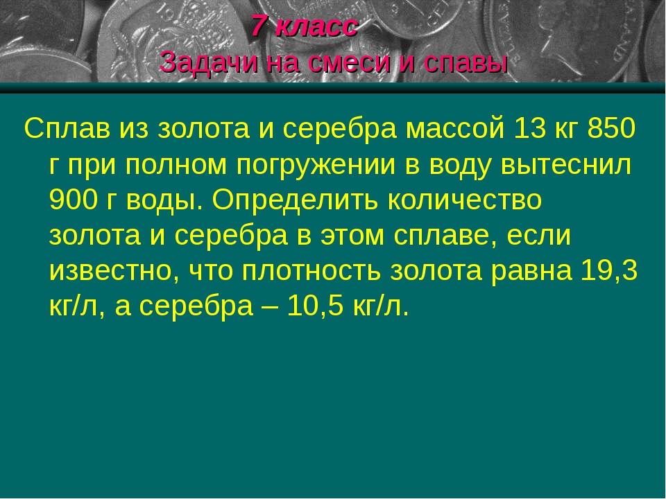 7 класс Задачи на смеси и спавы Сплав из золота и серебра массой 13 кг 850 г...