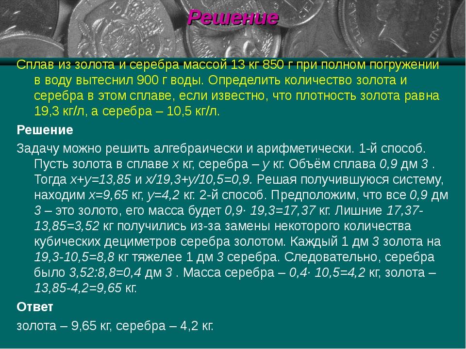 Решение Сплав из золота и серебра массой 13 кг 850 г при полном погружении в...