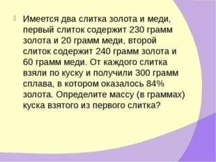 Имеется два слитка золота и меди, первый слиток содержит 230 грамм золота и 2