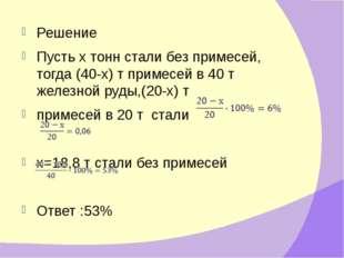 Решение Пусть х тонн стали без примесей, тогда (40-х) т примесей в 40 т желез
