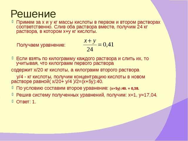 Решение Примем за х и у кг массы кислоты в первом и втором растворах соответс...