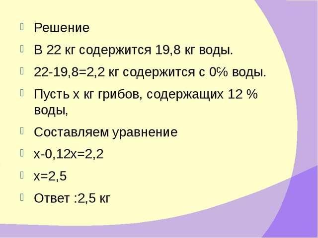 Решение В 22 кг содержится 19,8 кг воды. 22-19,8=2,2 кг содержится с 0℅ воды....