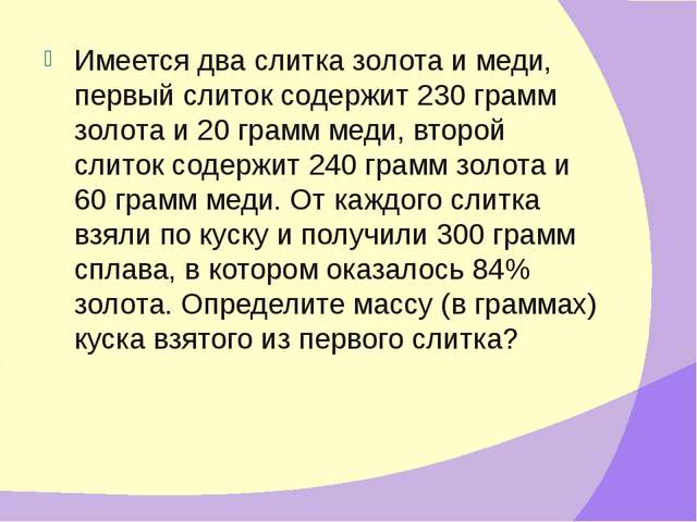 Имеется два слитка золота и меди, первый слиток содержит 230 грамм золота и 2...