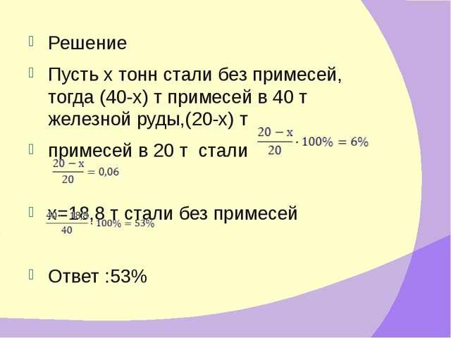 Решение Пусть х тонн стали без примесей, тогда (40-х) т примесей в 40 т желез...
